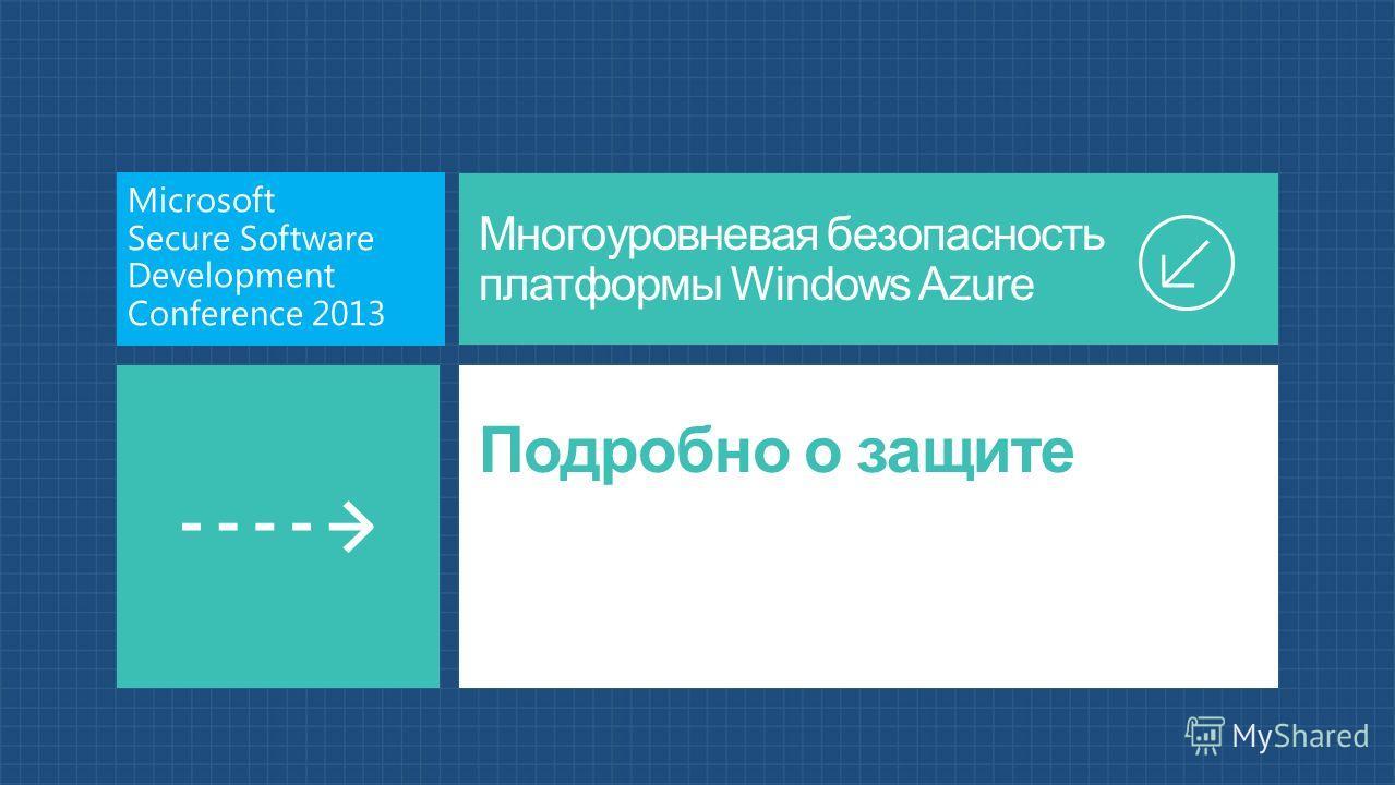 Многоуровневая безопасность платформы Windows Azure Подробно о защите Microsoft Secure Software Development Conference 2013