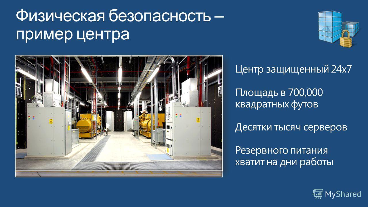 Центр защищенный 24x7 Площадь в 700,000 квадратных футов Десятки тысяч серверов Резервного питания хватит на дни работы