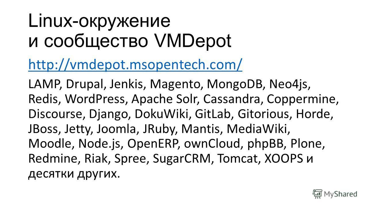Linux-окружение и cообщество VMDepot http://vmdepot.msopentech.com/ LAMP, Drupal, Jenkis, Magento, MongoDB, Neo4js, Redis, WordPress, Apache Solr, Cassandra, Coppermine, Discourse, Django, DokuWiki, GitLab, Gitorious, Horde, JBoss, Jetty, Joomla, JRu