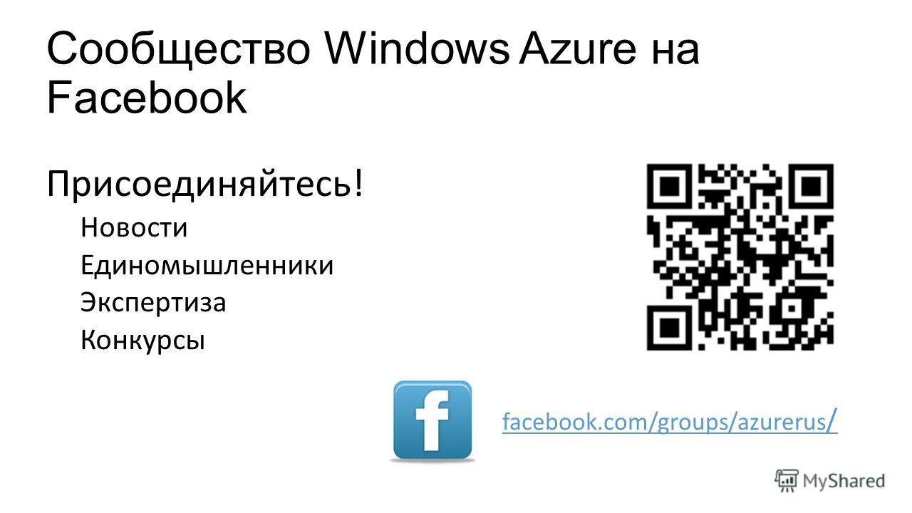 Сообщество Windows Azure на Facebook Присоединяйтесь! Новости Единомышленники Экспертиза Конкурсы facebook.com/groups/azurerus /