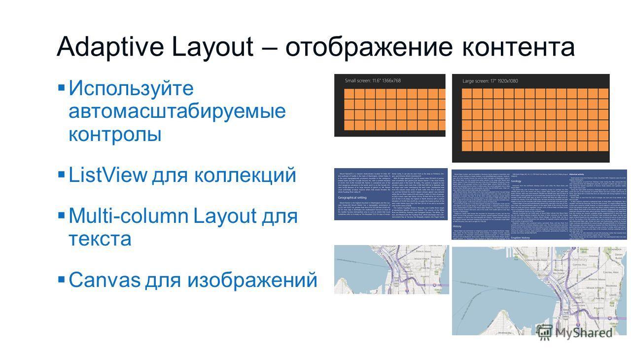 Adaptive Layout – отображение контента Используйте автомасштабируемые контролы ListView для коллекций Multi-column Layout для текста Canvas для изображений