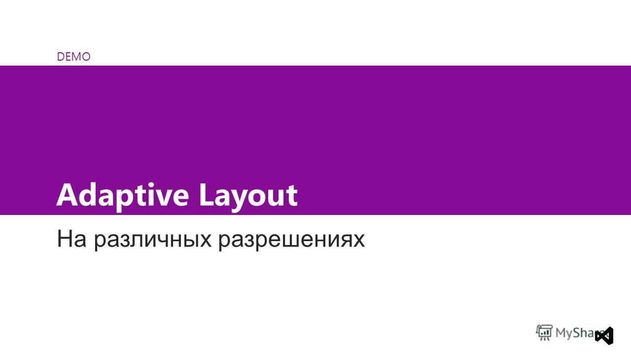 DEMO Adaptive Layout На различных разрешениях