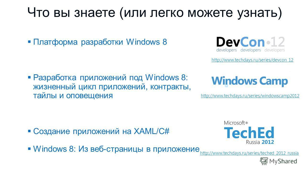 Что вы знаете (или легко можете узнать) Платформа разработки Windows 8 Разработка приложений под Windows 8: жизненный цикл приложений, контракты, тайлы и оповещения Создание приложений на XAML/C# Windows 8: Из веб-страницы в приложение http://www.tec