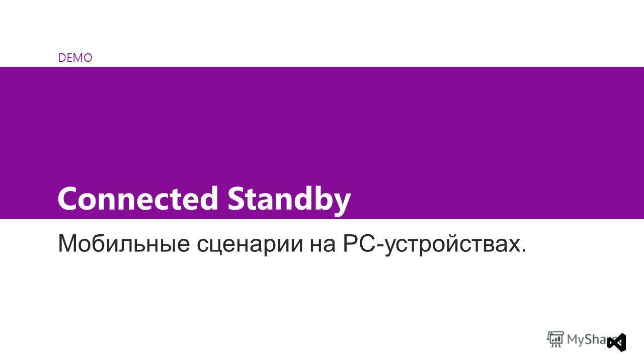 DEMO Connected Standby Мобильные сценарии на PC-устройствах.