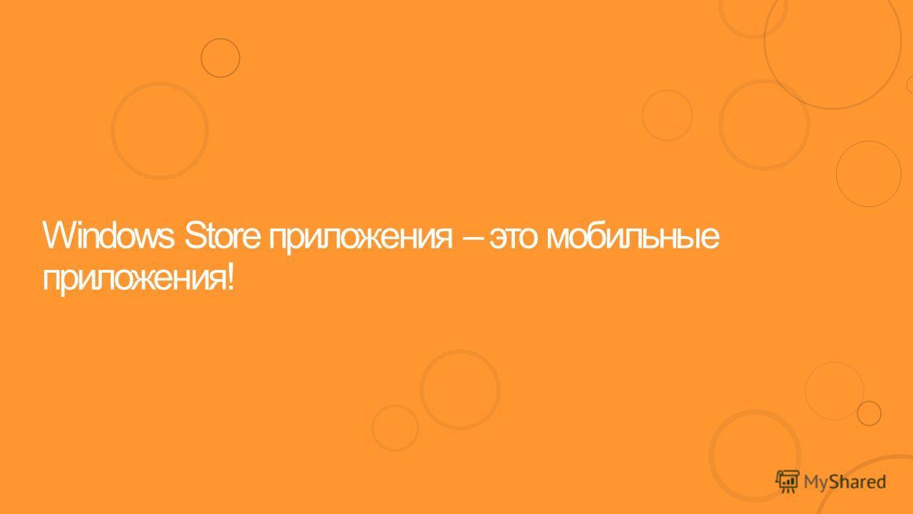 Windows Store приложения – это мобильные приложения!