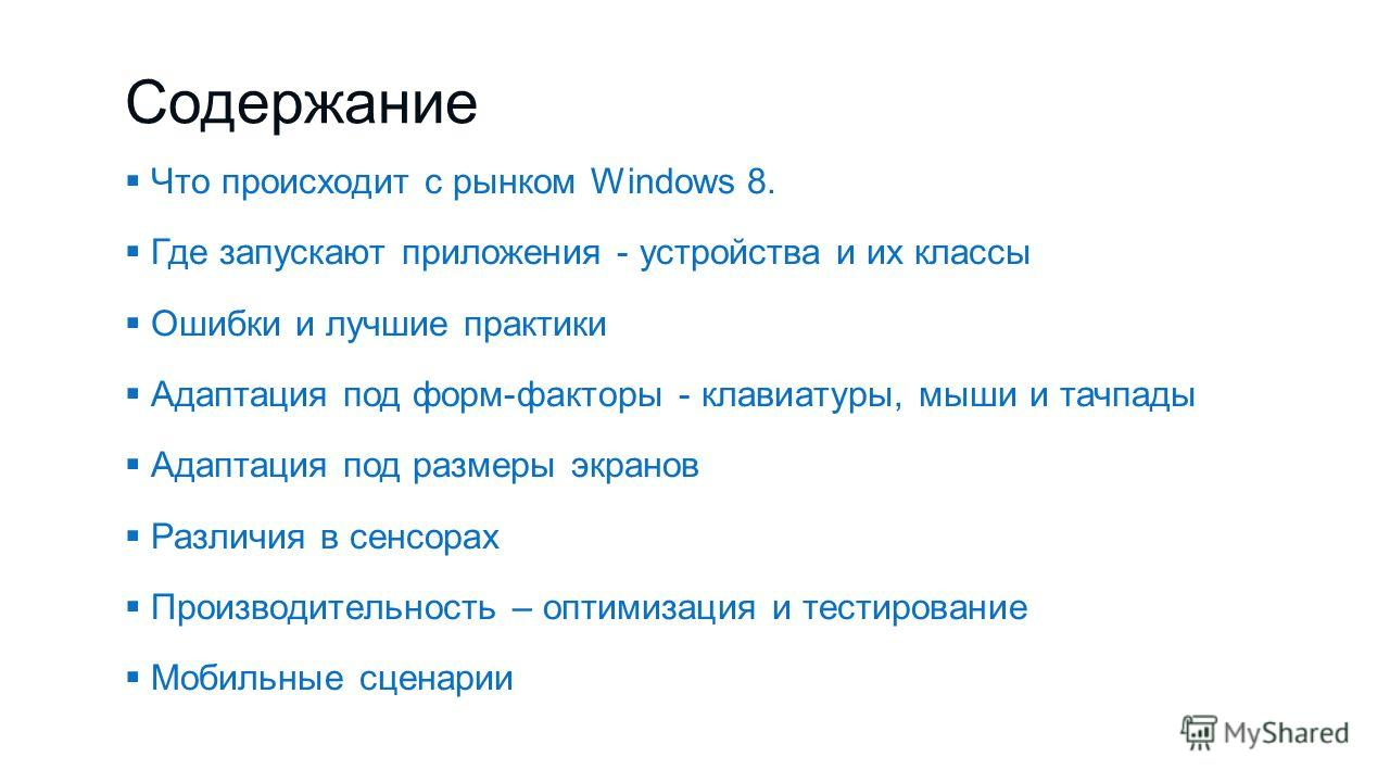 Содержание Что происходит с рынком Windows 8. Где запускают приложения - устройства и их классы Ошибки и лучшие практики Адаптация под форм-факторы - клавиатуры, мыши и тачпады Адаптация под размеры экранов Различия в сенсорах Производительность – оп