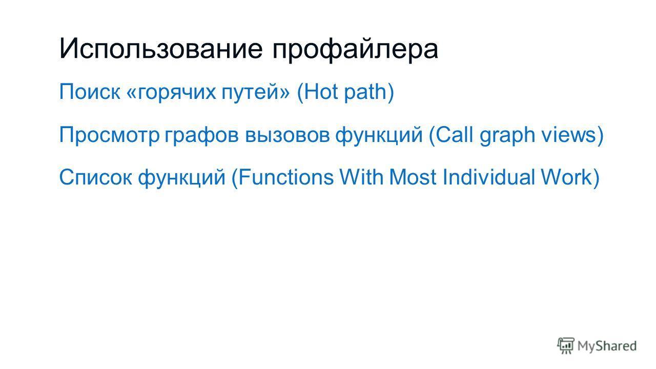 Использование профайлера Поиск «горячих путей» (Hot path) Просмотр графов вызовов функций (Call graph views) Список функций (Functions With Most Individual Work)