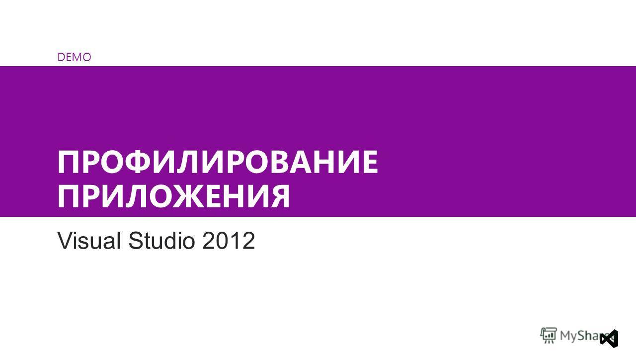 DEMO ПРОФИЛИРОВАНИЕ ПРИЛОЖЕНИЯ Visual Studio 2012