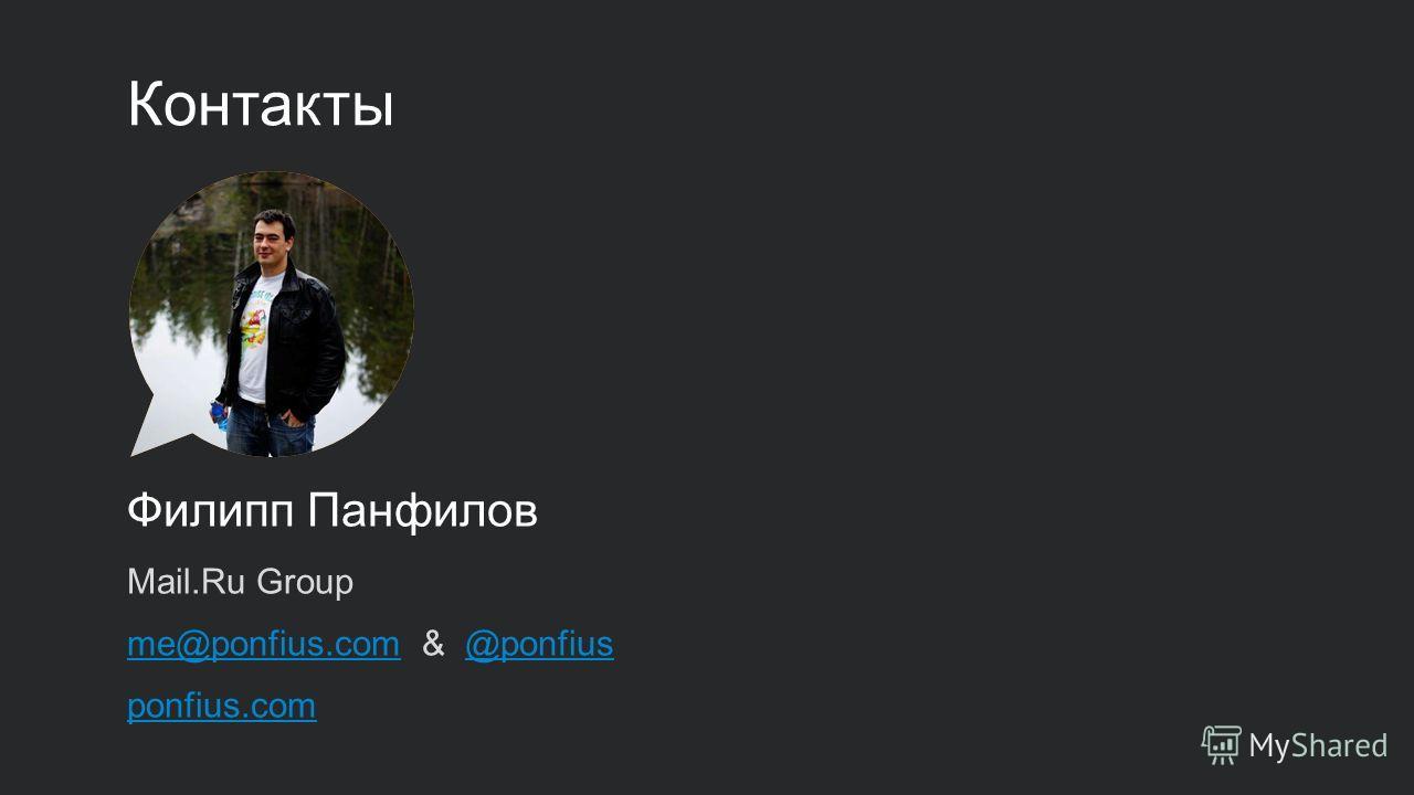 Контакты Филипп Панфилов Mail.Ru Group me@ponfius.comme@ponfius.com & @ponfius@ponfius ponfius.com