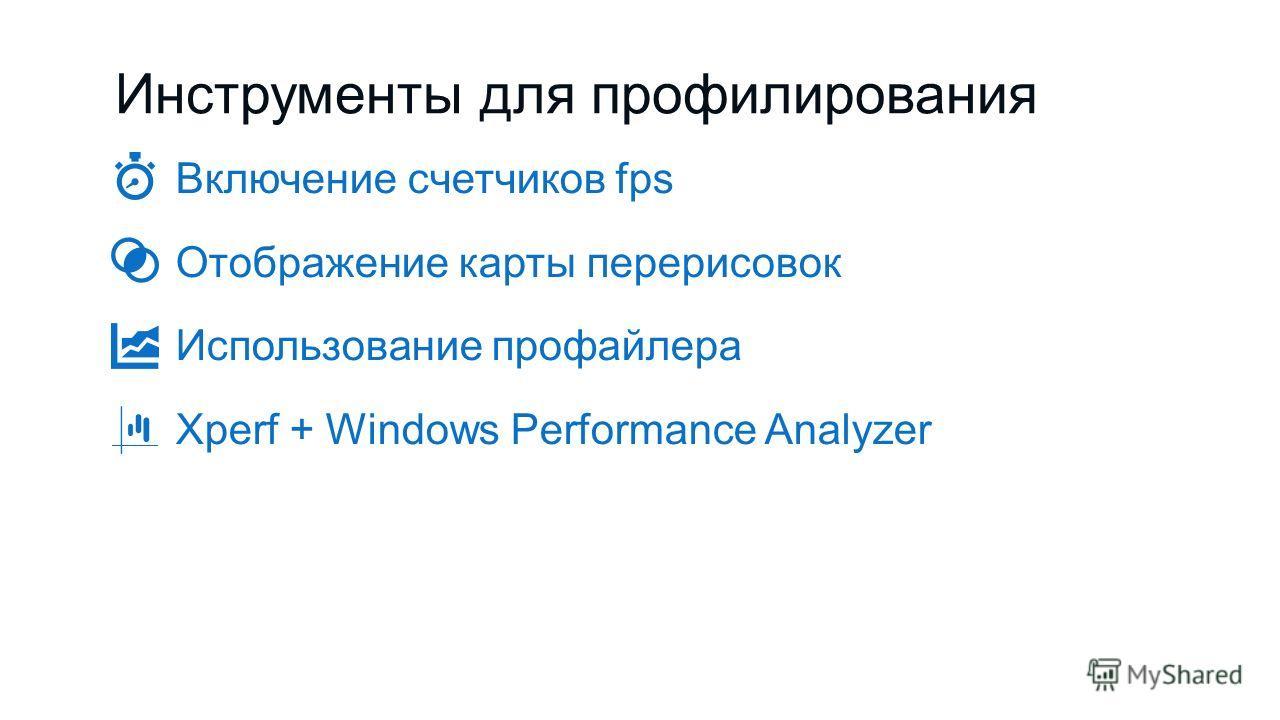Инструменты для профилирования Включение счетчиков fps Отображение карты перерисовок Использование профайлера Xperf + Windows Performance Analyzer