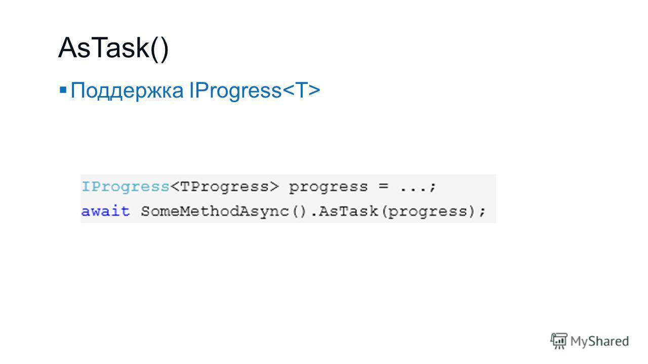 AsTask() Поддержка IProgress