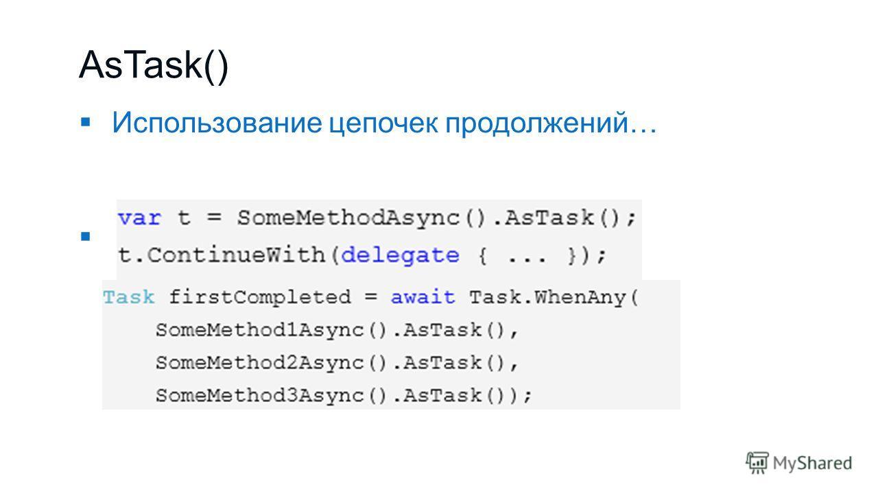 AsTask() Использование цепочек продолжений… и комбинаторов