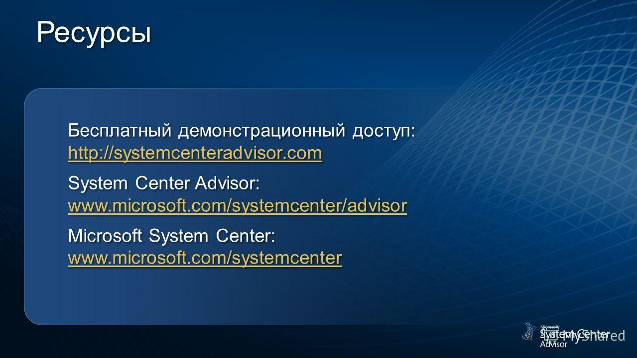 Ресурсы Бесплатный демонстрационный доступ: http://systemcenteradvisor.com http://systemcenteradvisor.com System Center Advisor: www.microsoft.com/systemcenter/advisor www.microsoft.com/systemcenter/advisor Microsoft System Center: www.microsoft.com/
