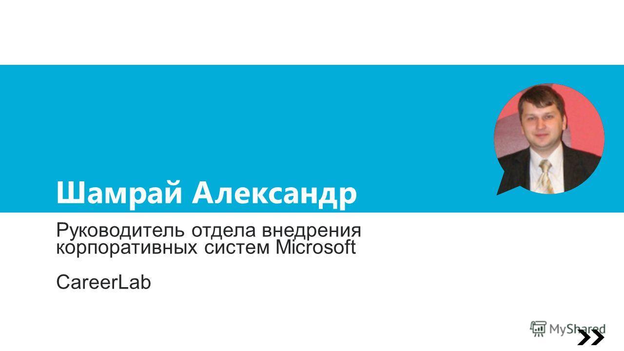 Руководитель отдела внедрения корпоративных систем Microsoft CareerLab