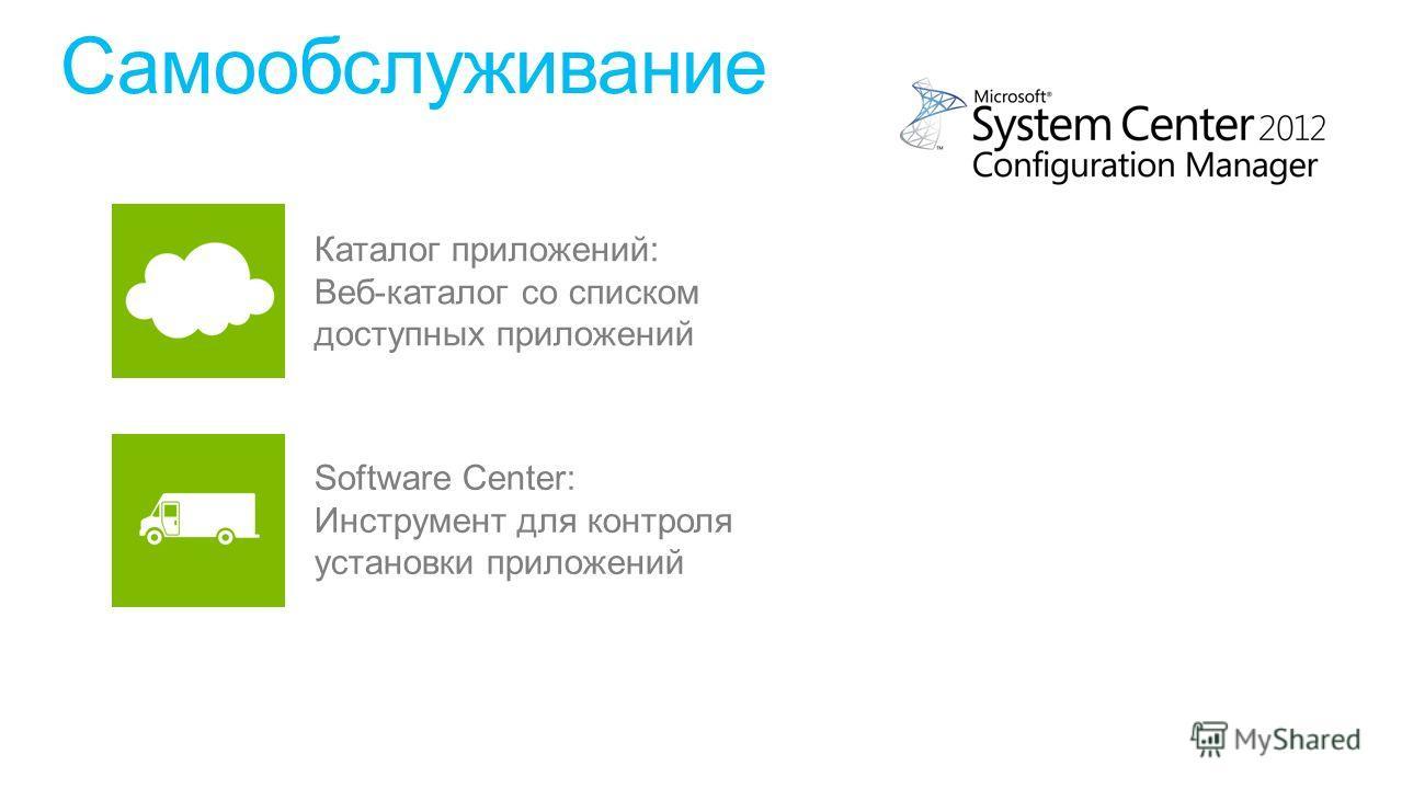 Самообслуживание Каталог приложений: Веб-каталог со списком доступных приложений Software Center: Инструмент для контроля установки приложений