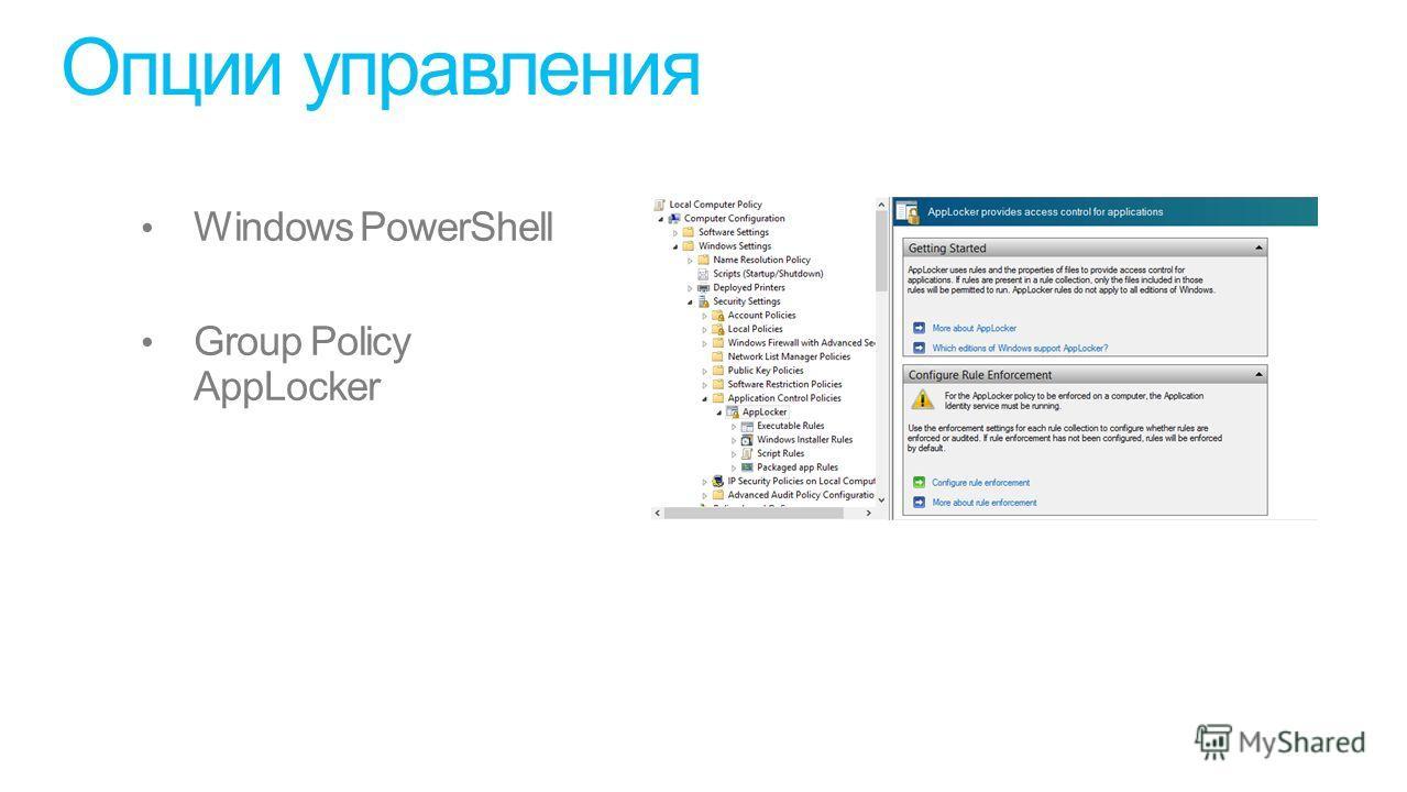 Опции управления Windows PowerShell Group Policy AppLocker