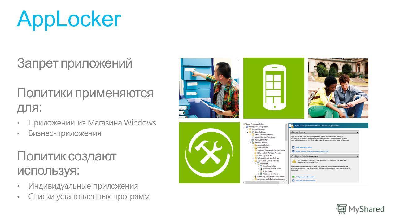 AppLocker Запрет приложений Политики применяются для: Приложений из Магазина Windows Бизнес-приложения Политик создают используя: Индивидуальные приложения Списки установленных программ