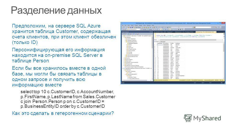 Предположим, на сервере SQL Azure хранится таблица Customer, содержащая счета клиентов, при этом клиент обезличен (только ID) Персонифицирующая его информация находится на on-premise SQL Server в таблице Person Если бы все хранилось вместе в одной ба