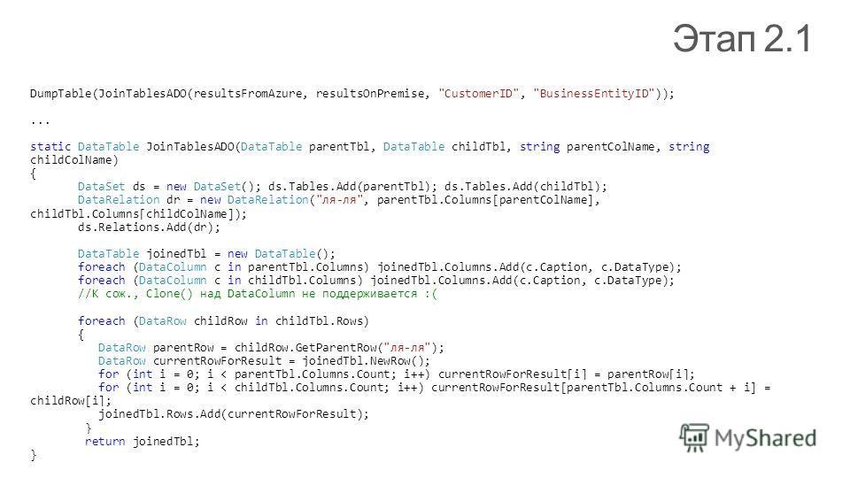 DumpTable(JoinTablesADO(resultsFromAzure, resultsOnPremise,