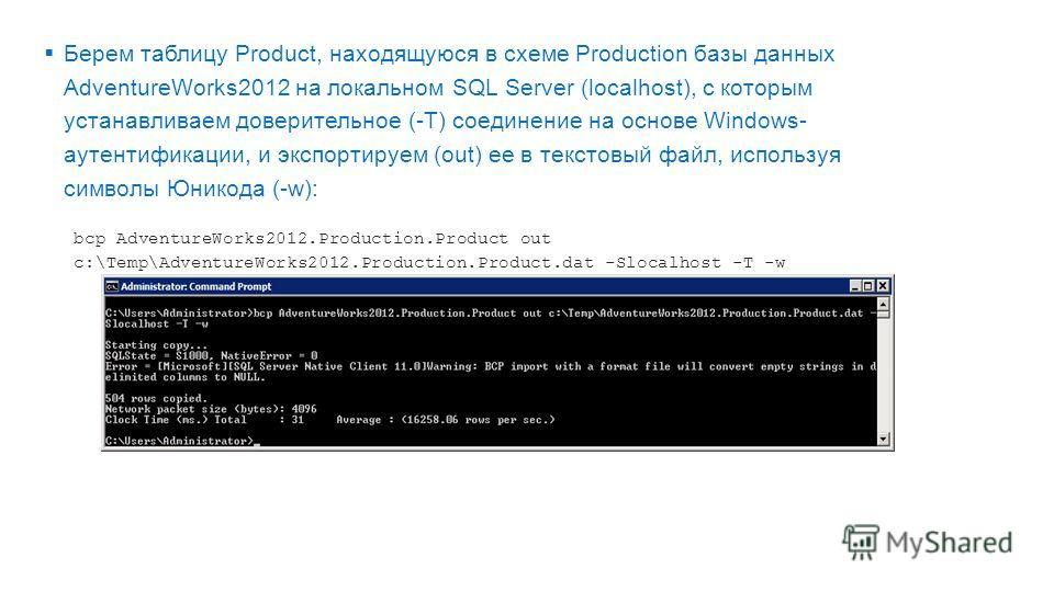 Берем таблицу Product, находящуюся в схеме Production базы данных AdventureWorks2012 на локальном SQL Server (localhost), c которым устанавливаем доверительное (-Т) соединение на основе Windows-аутентификации, и экспортируем (out) ее в текстовый файл