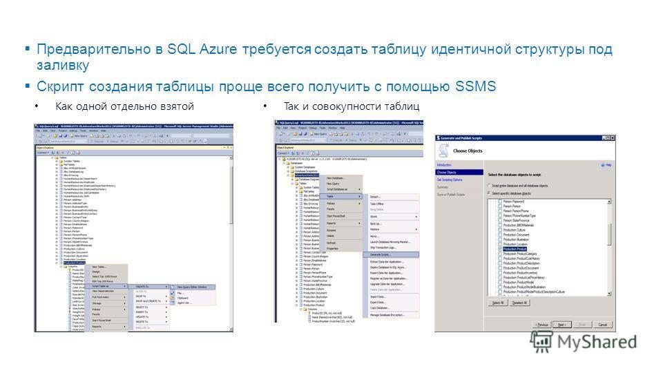 Предварительно в SQL Azure требуется создать таблицу идентичной структуры под заливку Скрипт создания таблицы проще всего получить с помощью SSMS Как одной отдельно взятой Так и совокупности таблиц