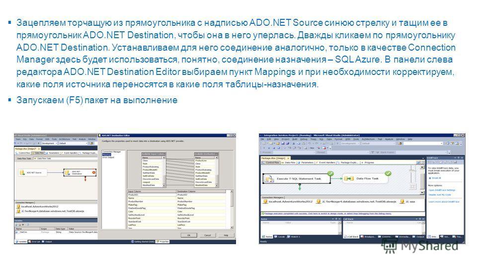 Зацепляем торчащую из прямоугольника с надписью ADO.NET Source синюю стрелку и тащим ее в прямоугольник ADO.NET Destination, чтобы она в него уперлась. Дважды кликаем по прямоугольнику ADO.NET Destination. Устанавливаем для него соединение аналогично