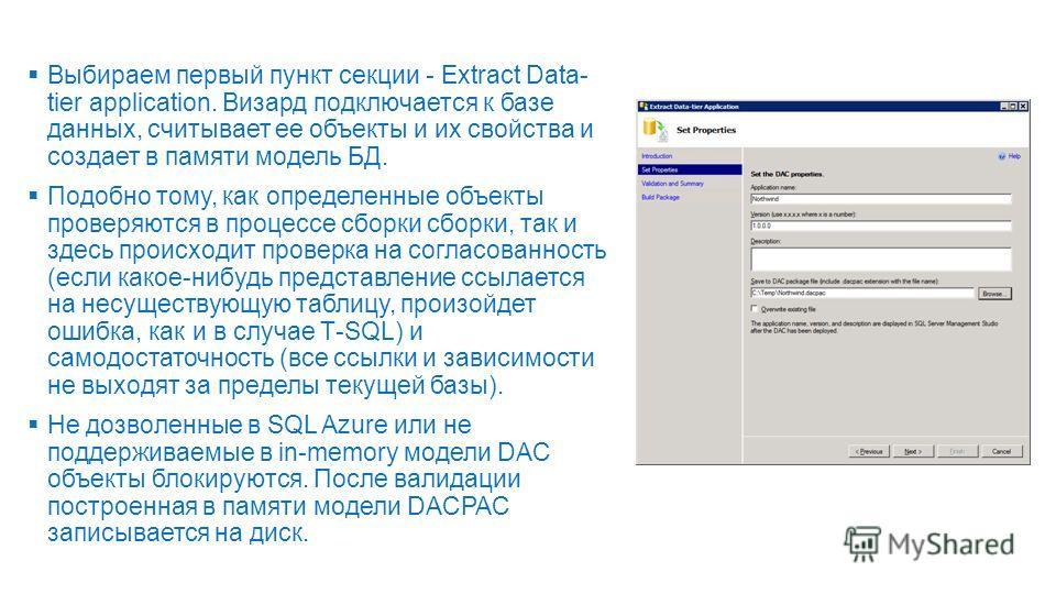 Выбираем первый пункт секции - Extract Data-tier application. Визард подключается к базе данных, считывает ее объекты и их свойства и создает в памяти модель БД. Подобно тому, как определенные объекты проверяются в процессе сборки сборки, так и здесь