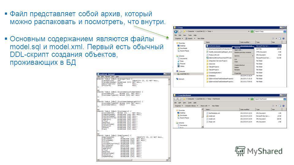 Файл представляет собой архив, который можно распаковать и посмотреть, что внутри. Основным содержанием являются файлы model.sql и model.xml. Первый есть обычный DDL-скрипт создания объектов, проживающих в БД