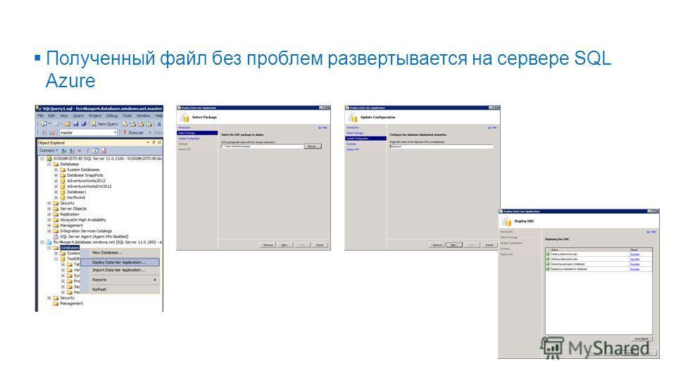 Полученный файл без проблем развертывается на сервере SQL Azure