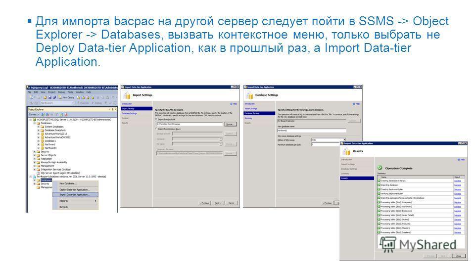 Для импорта bacpac на другой сервер следует пойти в SSMS -> Object Explorer -> Databases, вызвать контекстное меню, только выбрать не Deploy Data-tier Application, как в прошлый раз, а Import Data-tier Application.