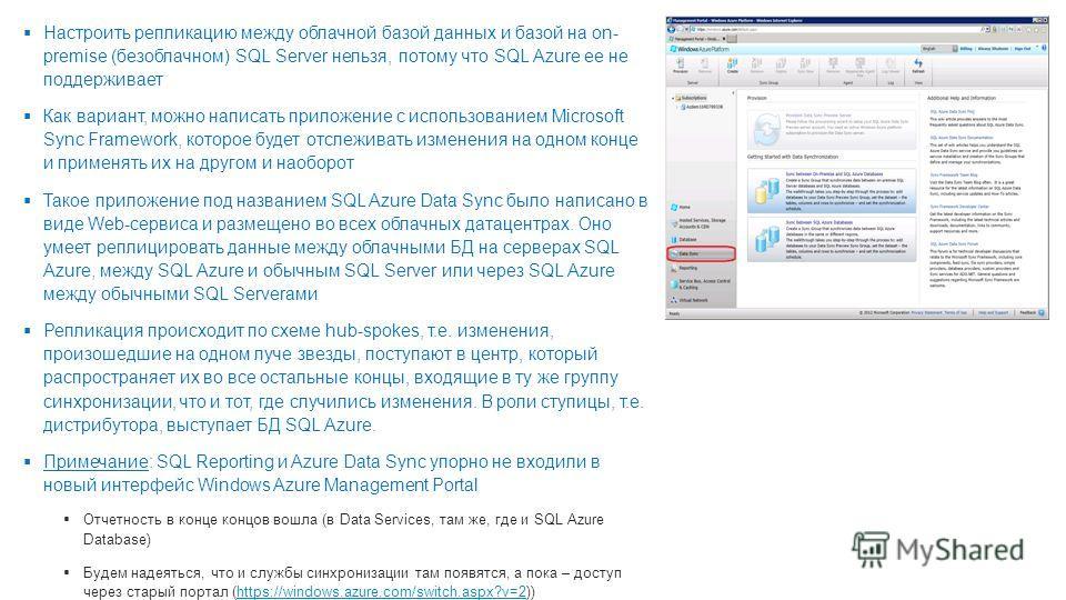 Настроить репликацию между облачной базой данных и базой на on- premise (безоблачном) SQL Server нельзя, потому что SQL Azure ее не поддерживает Как вариант, можно написать приложение с использованием Microsoft Sync Framework, которое будет отслежива