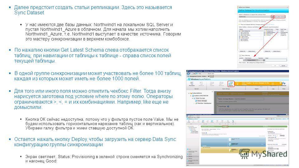 Далее предстоит создать статьи репликации. Здесь это называется Sync Dataset У нас имеются две базы данных: Northwind1 на локальном SQL Server и пустая Northwind1_Azure в облачном. Для начала мы хотим наполнить Northwind1_Azure, т.е. Northwind1 высту