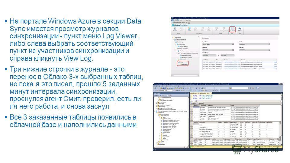 На портале Windows Azure в секции Data Sync имеется просмотр журналов синхронизации - пункт меню Log Viewer, либо слева выбрать соответствующий пункт из участников синхронизации и справа кликнуть View Log. Три нижние строчки в журнале - это перенос в