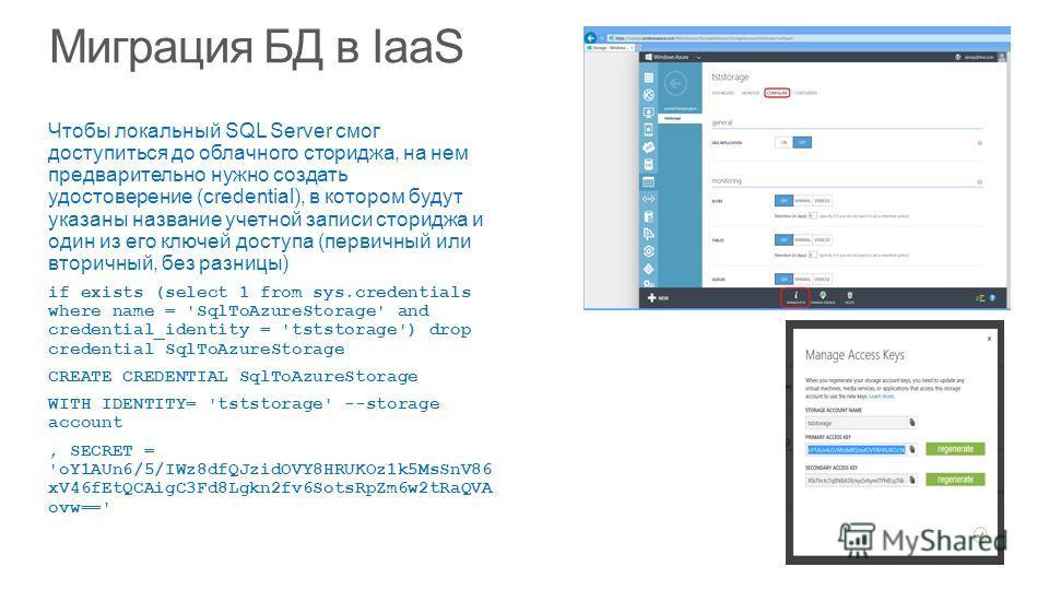 Чтобы локальный SQL Server смог доступиться до облачного сториджа, на нем предварительно нужно создать удостоверение (credential), в котором будут указаны название учетной записи сториджа и один из его ключей доступа (первичный или вторичный, без раз