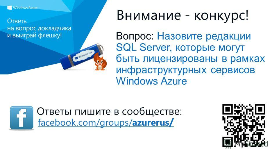 Вопрос: Назовите редакции SQL Server, которые могут быть лицензированы в рамках инфраструктурных сервисов Windows Azure facebook.com/groups/azurerus / Ответы пишите в сообществе: Внимание - конкурс!