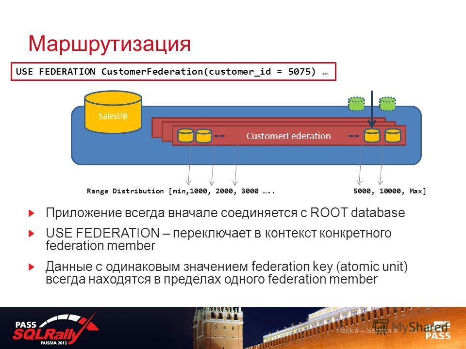 Маршрутизация Приложение всегда вначале соединяется с ROOT database USE FEDERATION – переключает в контекст конкретного federation member Данные с одинаковым значением federation key (atomic unit) всегда находятся в пределах одного federation member