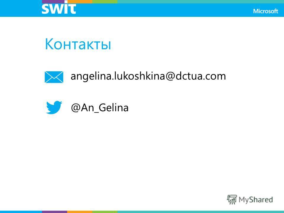 Контакты angelina.lukoshkina@dctua.com @An_Gelina