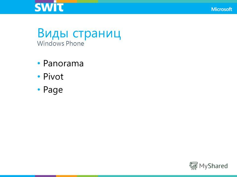 Виды страниц Windows Phone Panorama Pivot Page