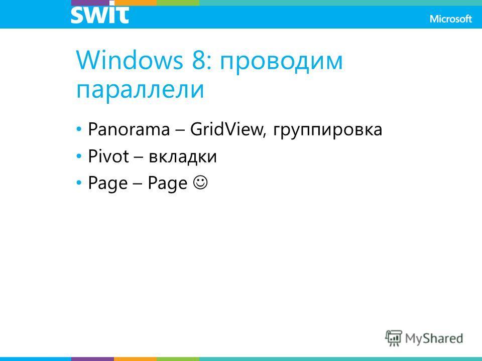 Windows 8: проводим параллели Panorama – GridView, группировка Pivot – вкладки Page – Page