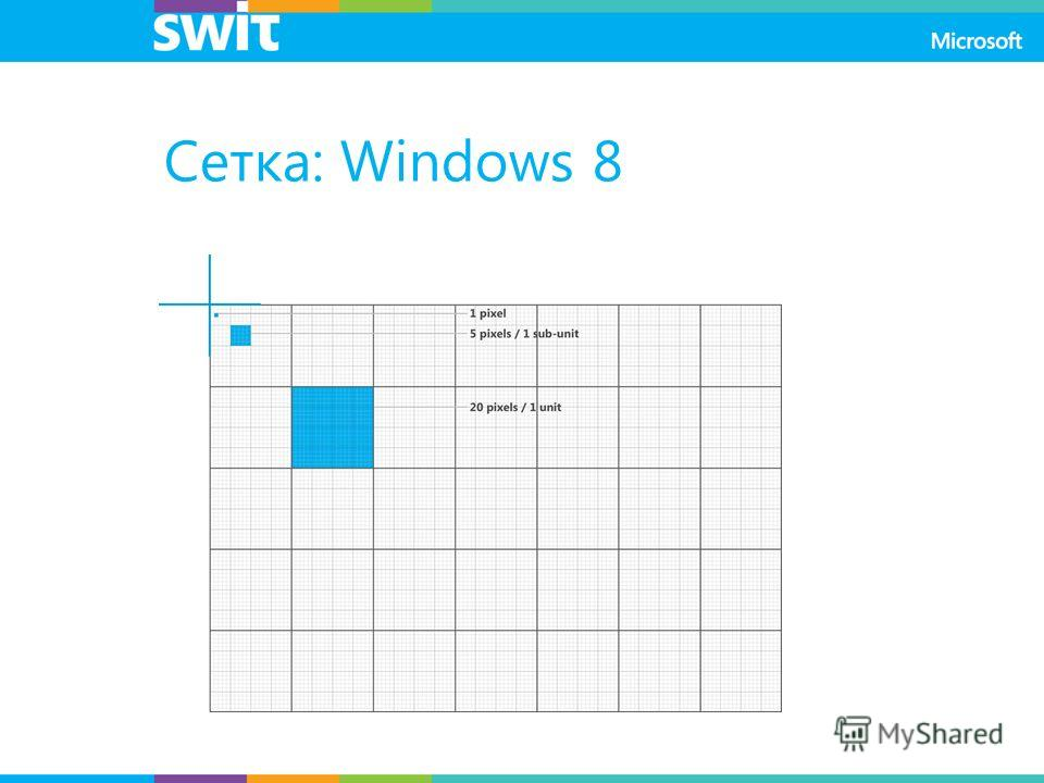Сетка: Windows 8