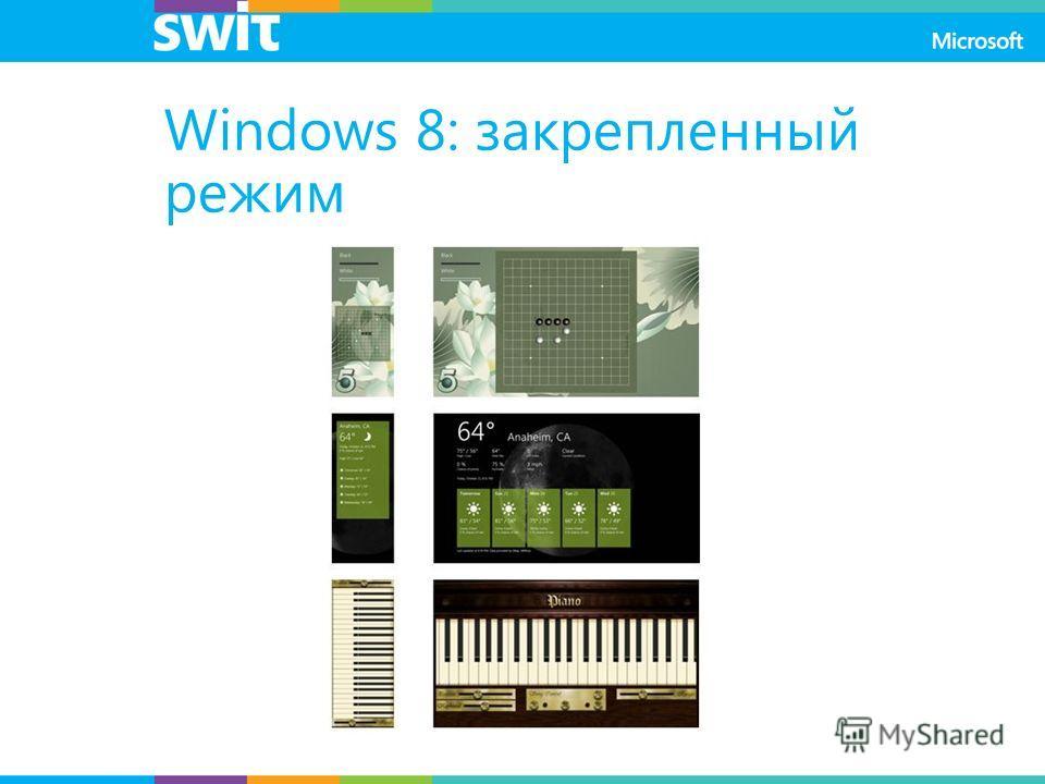 Windows 8: закрепленный режим