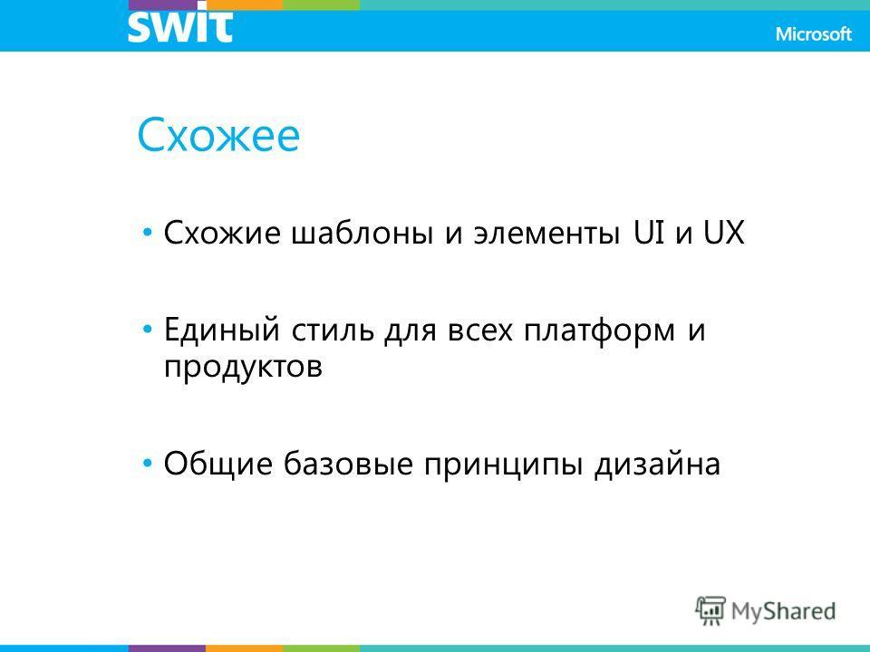 Схожее Схожие шаблоны и элементы UI и UX Единый стиль для всех платформ и продуктов Общие базовые принципы дизайна