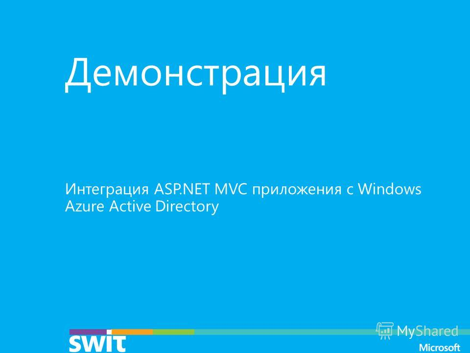 Демонстрация Интеграция ASP.NET MVC приложения с Windows Azure Active Directory