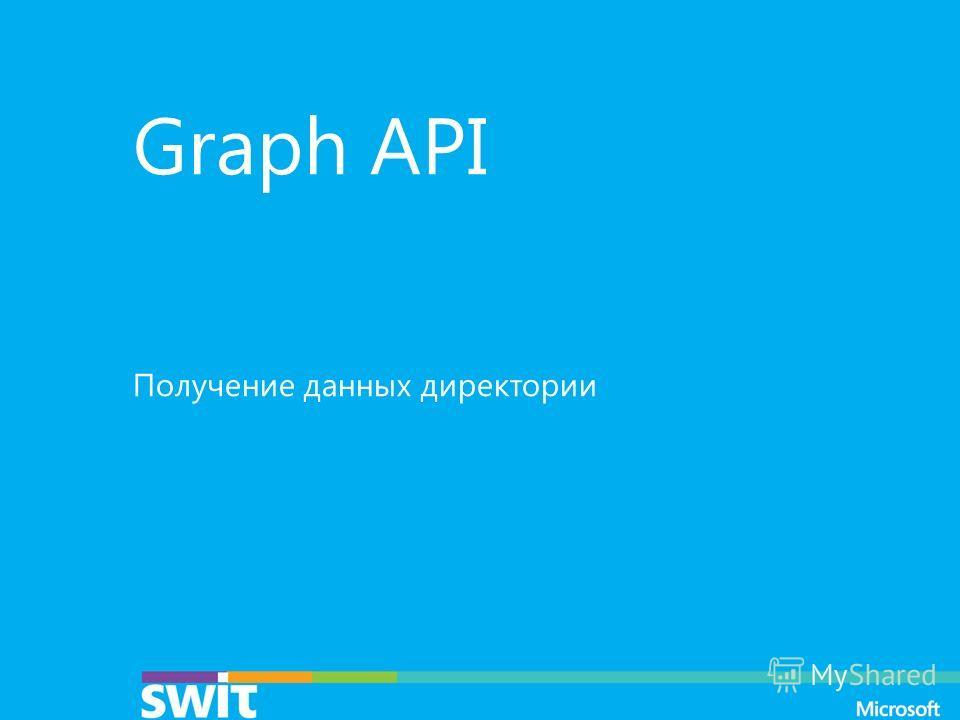Graph API Получение данных директории