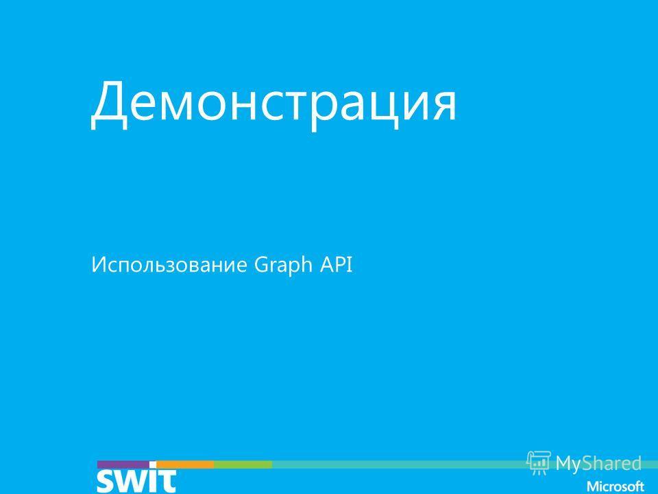 Демонстрация Использование Graph API