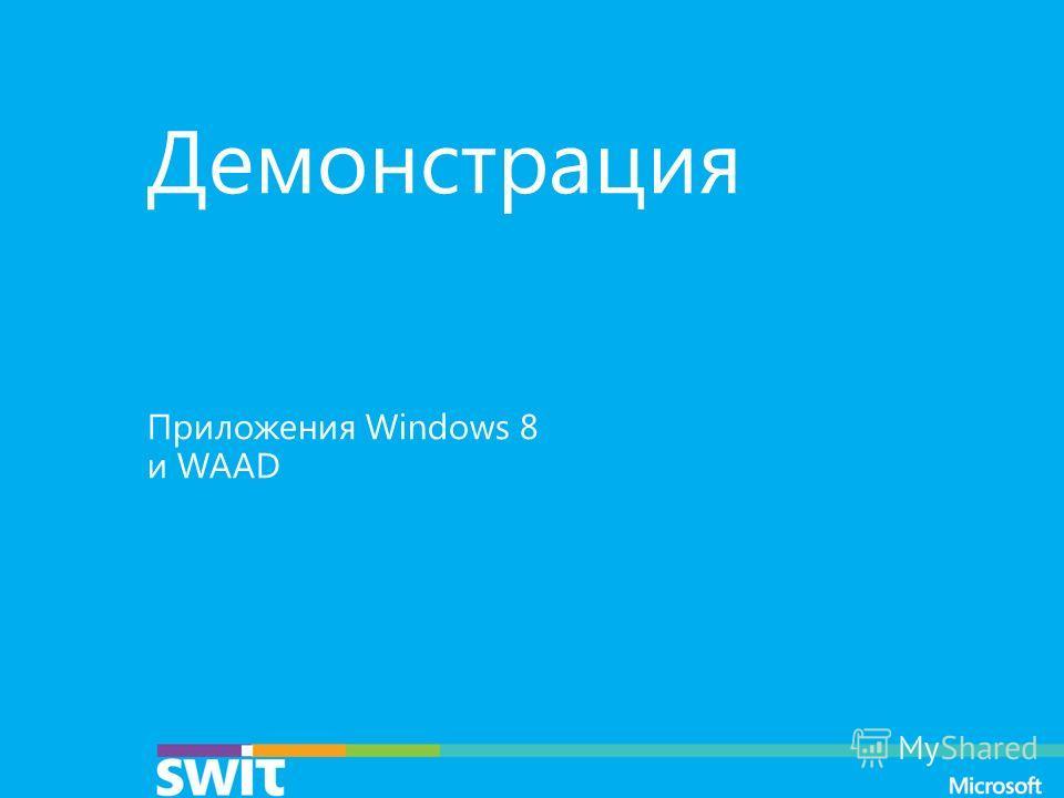 Демонстрация Приложения Windows 8 и WAAD