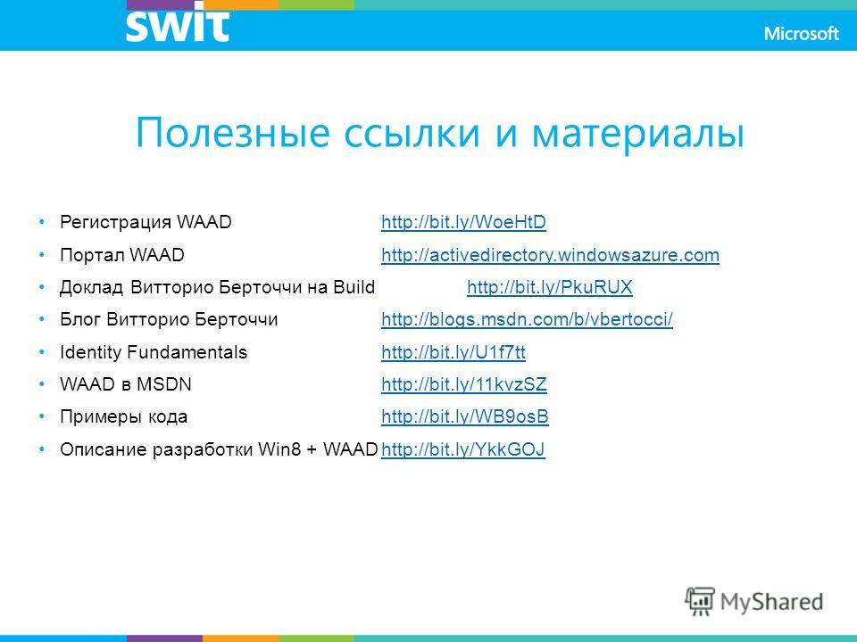 Полезные ссылки и материалы Регистрация WAAD http://bit.ly/WoeHtDhttp://bit.ly/WoeHtD Портал WAAD http://activedirectory.windowsazure.comhttp://activedirectory.windowsazure.com Доклад Витторио Берточчи на Build http://bit.ly/PkuRUXhttp://bit.ly/PkuRU