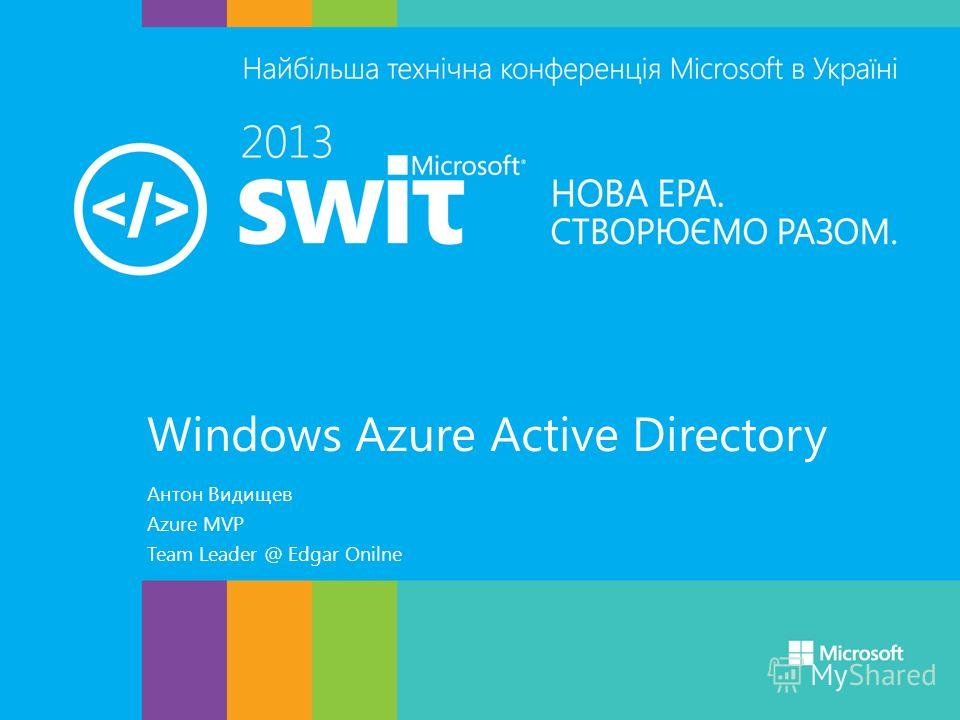 Windows Azure Active Directory Антон Видищев Azure MVP Team Leader @ Edgar Onilne