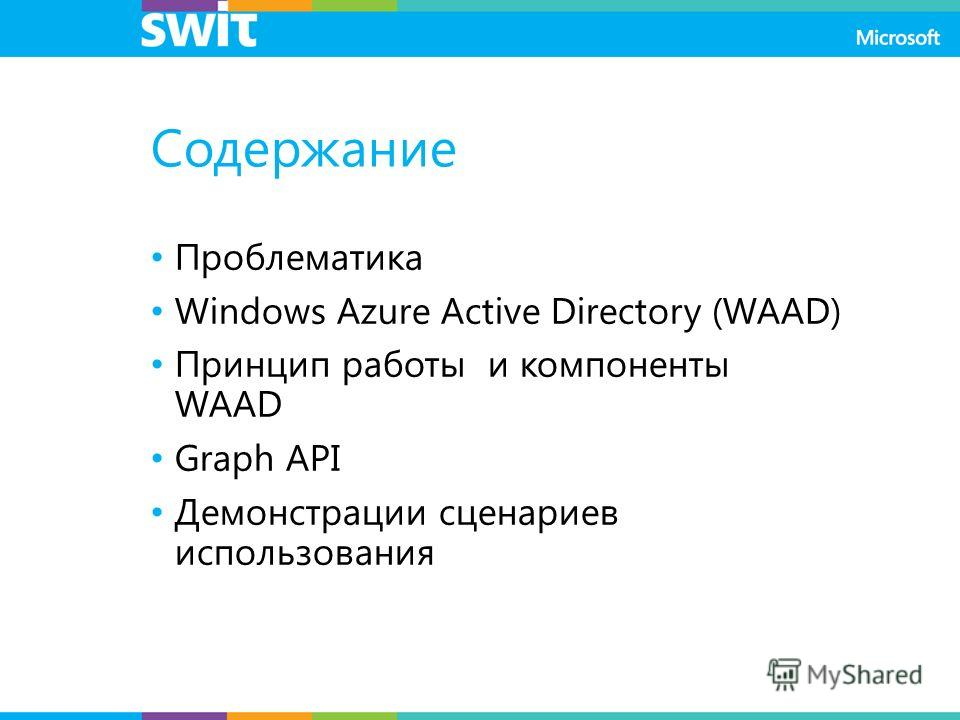 Содержание Проблематика Windows Azure Active Directory (WAAD) Принцип работы и компоненты WAAD Graph API Демонстрации сценариев использования
