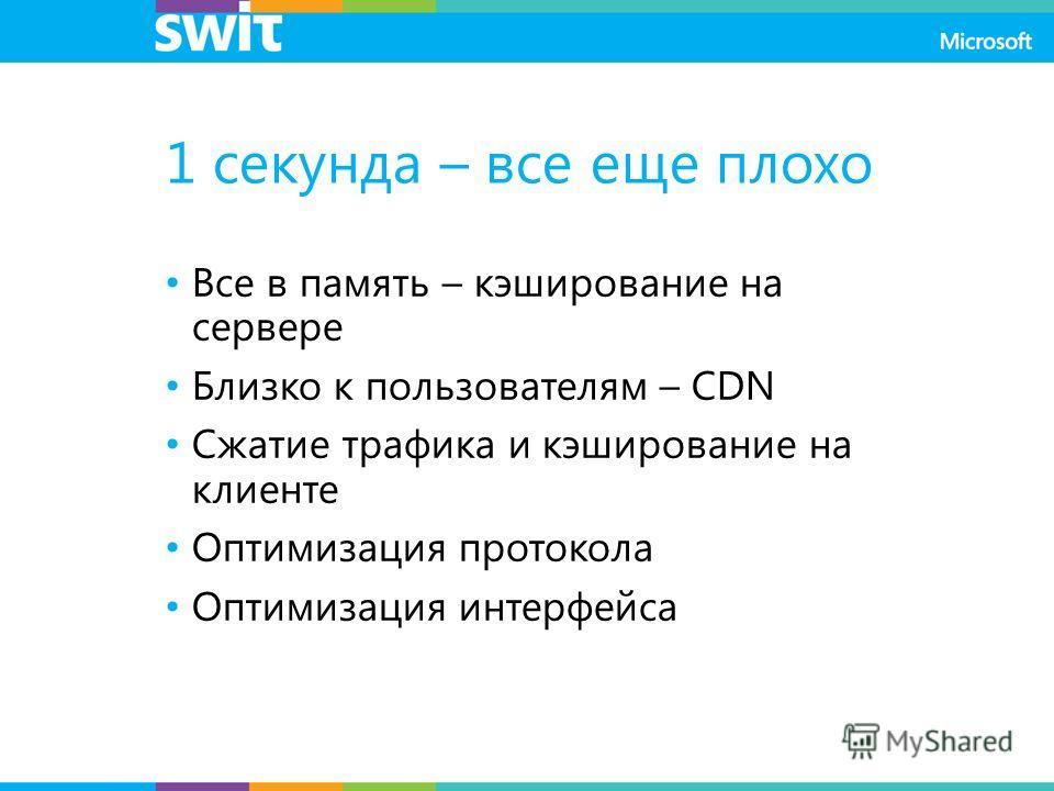 1 секунда – все еще плохо Все в память – кэширование на сервере Близко к пользователям – CDN Сжатие трафика и кэширование на клиенте Оптимизация протокола Оптимизация интерфейса